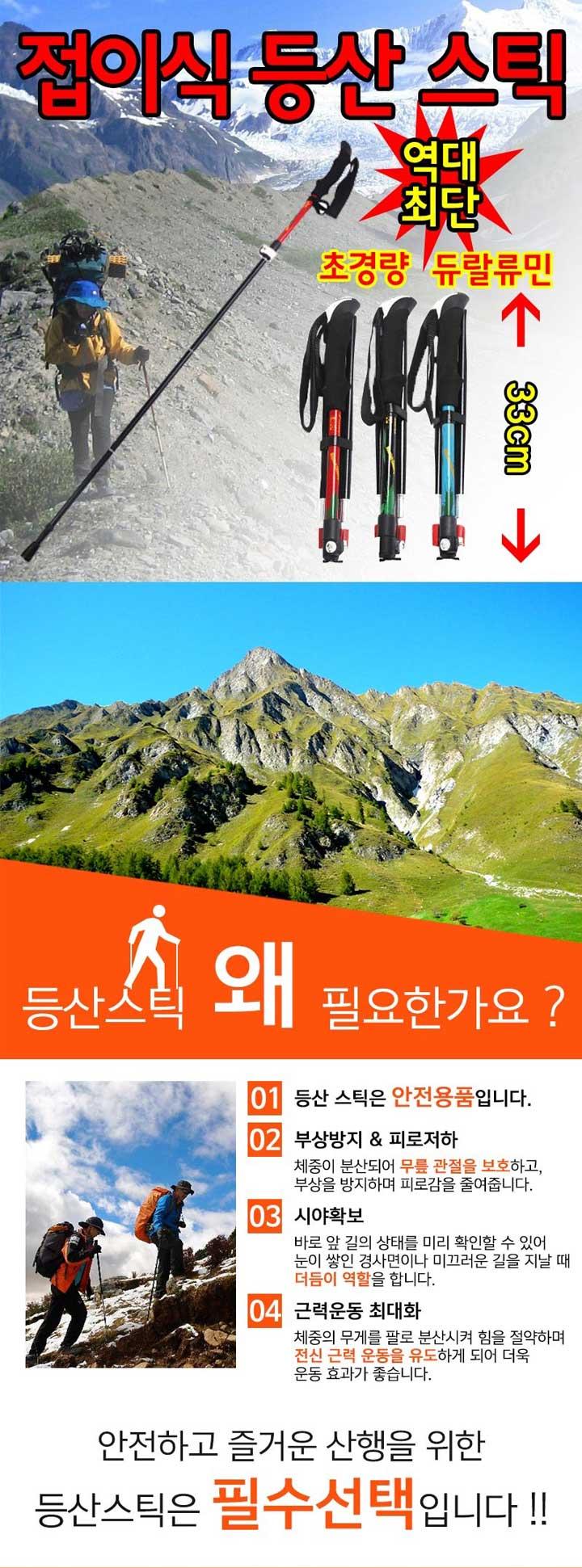 mountain_stick_01.jpg